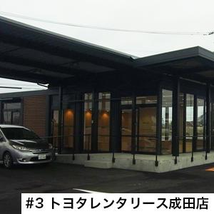 トヨタレンタリース成田店